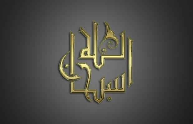 İslami Kısaltmalar nedir?